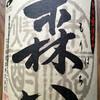 森八(太久保酒造)