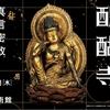 醍醐寺展は主力の寺宝が勢揃い!仏像好きなら絶対外せない展覧会!【展覧会レビュー・感想】