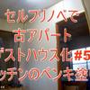 【動画版】古アパートのゲストハウス化#6