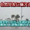 【 自然災害に備える 】もし被害を受けたら人生設計が・・・火災保険加入と建物診断のすすめ