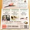【お知らせ】女性のための体操教室inみどりの を開催します!