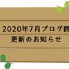 ◆2020年7月のブログ群 更新のお知らせ~BOOTHやSuper Servant Mythology(2020.9.6(日))欠席の話も~
