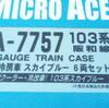 JR西日本103系冷風車を購入
