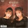 """カイリー・ミノーグのダンス・ナンバーをカバーした大ヒット曲! Wink """"愛が止まらない ~ Turn it into love ~""""  (1989)"""