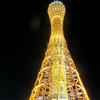 神戸ポートタワーの夜景と神戸ベイエリアの景色!料金・定休日・駐車場・営業時間