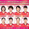 【東京オリンピック2020・2021】バレーボール女子 内定選手12名決定!注目選手など~
