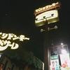 【2020/6/21 閉店】ペペサーレ 石山通り店 / 札幌市中央区南7条西11丁目
