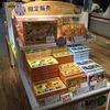 西日本限定のサクラクレパスクッキーを子供のお土産に買ってみた
