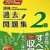 漢字検定2級合格体験記