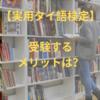 【実用タイ語検定試験】試験1か月前に受験を決意!受けるメリットとは?