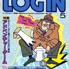 【1985年】【5月号】月刊ログイン 1985.05