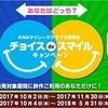 ANA国内ツアー 最大2千マイルか3万円のクーポンが貰えるキャンペーン【対象者限定】