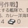 バレンタイン限定任務【二号作戦】