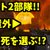 """ラスト3v1となり、安置外で自らドーム死を選ぶ""""ジブラルタル""""!?!? PS4版 APEX LEGENDS"""