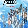 『7SEEDS』@Netflix(シーズン1-2)