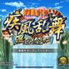 アプリ【NARUTO疾風乱舞忍コレクション】を楽しむ為の3つのポイント