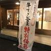丸亀製麺松戸20世紀ヶ丘店に行ってみたら気づいたけど千葉市と東葛地区を結ぶ鉄道はやっぱり終わってる