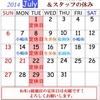 7月の定休日のお知らせ!