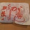 祇園祭宵山限定「しみだれ豚まん」が、ついに今年・・・!