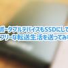 ポータブルデバイスもSSDにしてストレスフリーな転送生活を送ってみないか