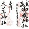 武蔵御嶽神社(東京・青梅市)大口真神社の御朱印