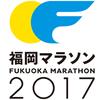 福岡マラソンにエントリーしたよ!