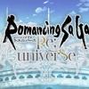 【ロマサガRS】初心者向けの序盤攻略ガイド。ベリーハード解放までの道のり【リユニバース】