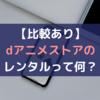 dアニメストアのレンタルとは?【アニメ映画見るならdアニメストア一択!】