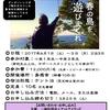 『春の寺子屋キャンプ2017』開催告知