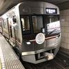 北大阪急行電鉄の9000形の前期車です!