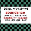 abundanceの意味【鬼滅の刃の英語】鬼舞辻無惨パワハラ会議の結末で例文、語源、覚え方(TOEIC・英検2級レベル)【マンガで英語学習】