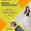 "11/26高円寺パンディット「Leo Wonder Presents Talk Show ""past,present,future""」お手伝いします。"