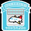 5/20 成田国際空港開港記念日