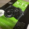 FUJIFILM X-T1を購入して、初めて「撮影」が楽しくなったのでガイドブックを購入してみた