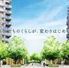 ザ・ガーデンズ東京王子は買うべき新築マンションなのか?
