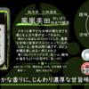 【月曜日のお気に入り】 鳳凰美田 初しぼり純米吟醸【FUKA🍶YO-I】