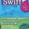iOS アプリにバッジを付与する Swift コード