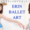 YouTubeで、ERIN BALLET ARTを着てみました