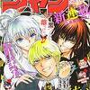 新連載「神緒ゆいは髪を結い」の週刊少年ジャンプ2019年15号感想