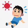 熱中症に注意!!老若男女すぐ死んでしまいます。熱中症の症状と対処法