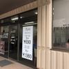 佐伯市の激安美容室IWASAKI 佐伯駅前店 に行きました。老若男女は行きやすいです!