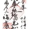 海蔵寺(鎌倉)の御朱印・全種類