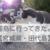 【写真大量】猫島に行ってきたので感想とかアクセスとか【宮城県・田代島】