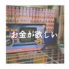 12月7日(マヌケと貧乏)