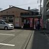 博多麺王 箱崎ふ頭店|博多区 らーめん 日記