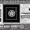 📆2021年3月18日 読売新聞📖掲載😁
