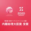 【内閣府主催 第3回 日本オープンイノベーション大賞】ZOZO研究所と半熟仮想、共同研究チームが内閣総理大臣賞を受賞 〜 社会意思決定アルゴリズムのオープンソースと実装基盤を開発・公開し、更なる活用を目指す 〜