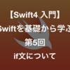 【Swift4 入門】Swiftを基礎から学ぶ人用 第4回 ー条件分岐『if 文』についてー