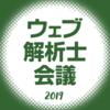 ウェブ解析士会議2019(東京)に参加しました!