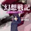 #35 小説の表紙イラスト【イラスト週間報告(7/5~7/11)】